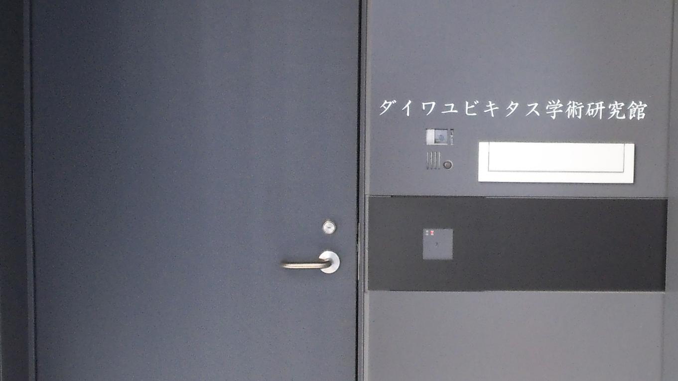 東京大学ダイワユビキタス学術研究館