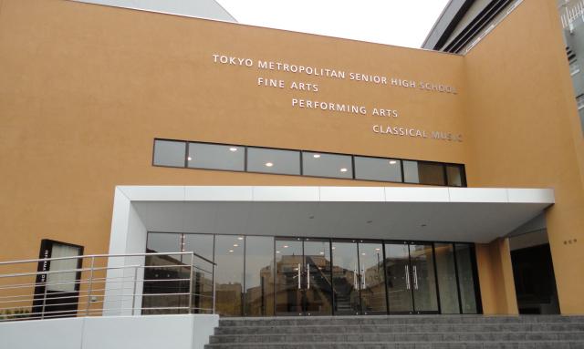 都立総合芸術高等学校