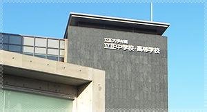 立正大学附属中学校・高等学校