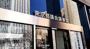 【NEW】都庁議会堂