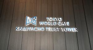 【NEW】虎ノ門トラストタワー
