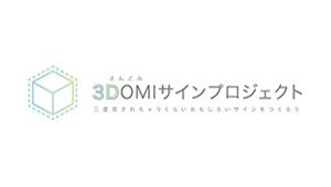 3DOMIサイン