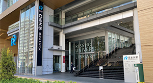 【NEW】立正大学 品川キャンパス 150周年記念館